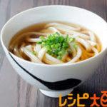 Udon warm